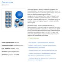 дапоксетин 90 мг отзывы бактефорт